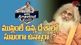 ముస్లింలే ఉన్న దేశాల్లో సుఖంగా ఉన్నారా..? | Talk Show with Aravind Kolli | TeluguOne - TELUGUONE