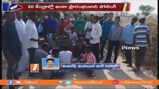 పోలింగ్ ను బహిష్కరించిన వనపర్తి మున్సిపాలిటీ 4th వర్డ్ ఓటర్లు | Telangana Assembly Polling | iNews - INEWS