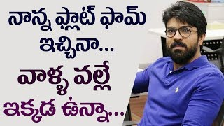 My dad gave a platform, but I am here only because of them: Ram Charan || #RamCharan - IGTELUGU