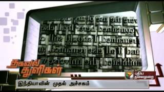 Fascinating Facts 07-01-2015 Puthiya Thalaimurai Tv Show