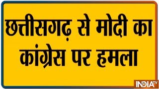 PM Modi attacks Congress in his rally in Chattisgarh - INDIATV