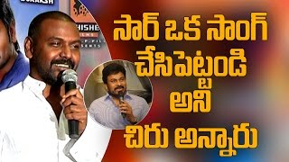 "Chiranjeevi asked, ""Sir will you do a song for me"": Raghava Lawrence - IGTELUGU"