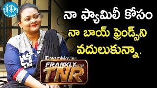నా ఫ్యామిలీ కోసం నా బాయ్ ఫ్రెండ్స్ ని వదులుకున్నా.. - Shakeela || Frankly With TNR - IDREAMMOVIES