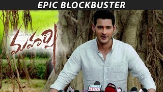 Maharshi Epic Blockbuster Promo 3 -  Mahesh Babu, Pooja Hegde | Vamshi Paidipally - DILRAJU