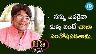 నన్ను ఎవరైనా కుక్క అంటే చాలా సంతోషపడుతాను.- Dr Krishnaswamy Shrikanth | Dil Se With Anjali - IDREAMMOVIES