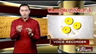 "Mozhi Arivom 30-12-2015 ""Voice Recorder"" – Puthiya Thalaimurai Tv Show"