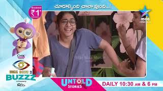 Bigg Boss Telugu: Rahul | Punarnavi | Vithika Funny Moments - MAAMUSIC