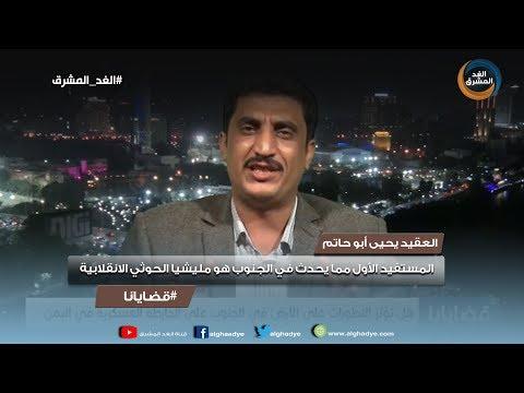 قضايانا | العقيد يحيى أبو حاتم: المستفيد الأول مما يحدث في الجنوب هو مليشيا الحوثي الانقلابية