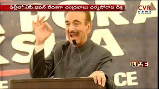 Ghulam Nabi Azad Speech LIVE at Chandrababu's Dharma Porata Deeksha | Delhi | CVR NEWS - CVRNEWSOFFICIAL