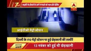Delhi metro: Molestation at ITO metro station, video goes viral - ABPNEWSTV