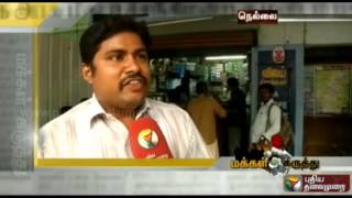Public Opinion 19-08-2014 Puthiya Thalaimurai TV Show