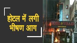 2 killed in massive fire at Lucknow hotel | लखनऊ के होटल में लगी भीषण आग, दो की मौत - ZEENEWS