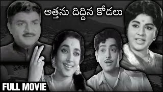 Attanu Diddina Kodalu Telugu Movie   Jamuna   Harnath   Varalakshmi   Gummadi - RAJSHRITELUGU