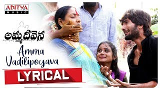 Amma Vadilipoyava Lyrical | Amma Deevena Songs | Amani, Posani Krishna Murali |  Venkat Ajmeera - ADITYAMUSIC