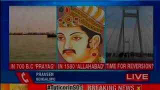 UP government plans to change Allahabad's name; name likely to be changed to Prayagraj - NEWSXLIVE