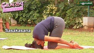Sasangasana- Yoga For Health | Morning Cafe 22-06-2017  PuthuYugam TV Show