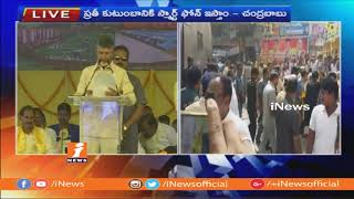 CM Chandrababu Naidu Speech At Janmabhoomi Maa Vooru Program At Nidadavolu | iNews - INEWS