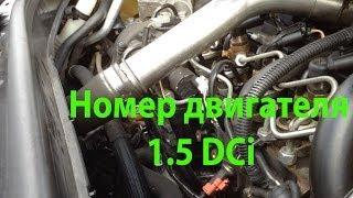 Как наити номер двигателя Renault Scenic 1.5DCi