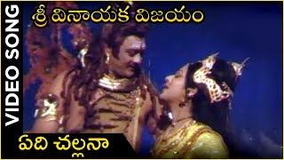 Edi Challana Video Song | Sri Vinayaka Vijayam Songs | Krishnam Raju, Vanisri, Prabha - RAJSHRITELUGU