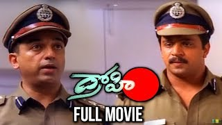 Drohi Full Length Telugu Movie | Kamal Hassan | Arjun | Gautami | Latest Telugu Movies - RAJSHRITELUGU