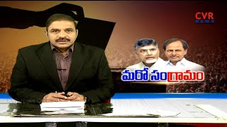 మరో సంగ్రామం..| Telangana Gram Panchayat Elections 2018 To be Held in 3 Phases | CVR News - CVRNEWSOFFICIAL