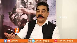 Kamal Hassan About Vishwaroopam 2 Movie | Exclusive Interview | News - INEWS