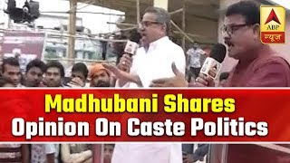 Bihar's Madhubani shares opinion on caste politics | Seedha Sawal - ABPNEWSTV
