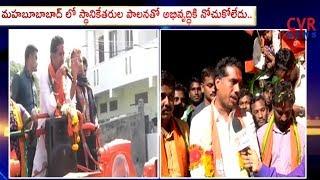 Mahabubabad BJP MLA Candidate Hussain Nayak  Face to Face   Election Campaign   CVR NEWS - CVRNEWSOFFICIAL