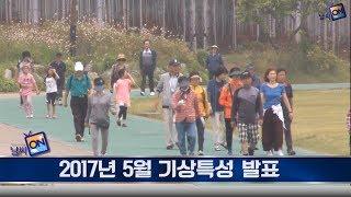 [날씨온뉴스] 06월 1째주_수화방송