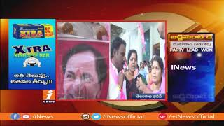 Cadre Celebrations at TRS Bhavan After TRS Heads Towards Landslide Win | TS Results 2018 | iNews - INEWS