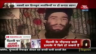 दिल्ली में दो दहशतगर्दों की दहशत! - AAJTAKTV