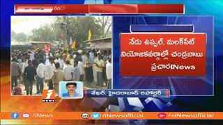 Chandrababu Naidu Election Campaign in Uppal and Malakpet Today | Telangana Elections | iNews - INEWS