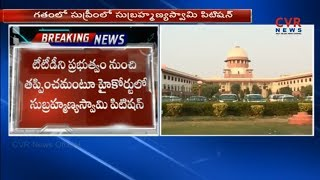 BJP Subramanian Swamy Filed a Petition on TTD in High Court | Hyderabad | CVR NEWS - CVRNEWSOFFICIAL