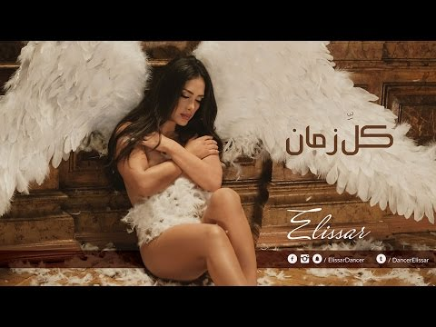 Elissar - Fi Kol Zaman | (فيديو كليب) إليسار - في كل زمان - اتفرج دوت كوم