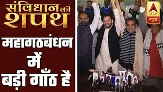 RJD's Vibha Devi to contest from Nawada seat | Samvidhan Ki Shapath - ABPNEWSTV