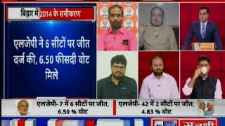 Seat Sharing in Bihar: JD(U) and RSLP, the inner conflict in NDA! || Mahabahas - ITVNEWSINDIA