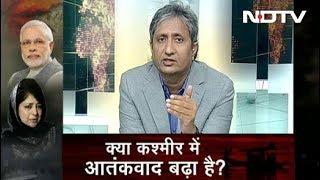 प्राइम टाइम इंट्रो : जम्मू कश्मीर में कौन असफल हुआ? - NDTVINDIA