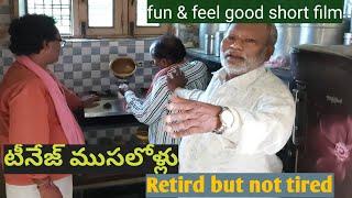 Old age teanagers.// latest telugu short film l village raja show l raju adicherla l - YOUTUBE