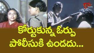 కోర్టుకున్న ఓర్పు పోలీసుకి ఉండదు అని బాగా చూపించిన సీన్ | Ultimate Movie Scene | TeluguOne - TELUGUONE