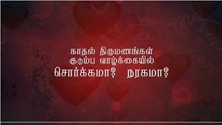 Lovers Day Special Pattimandram | 14 FEB 2014 | Love Marriage Life | Vasanth TV Program
