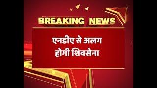 Shiv Sena to split from ruling NDA government - ABPNEWSTV