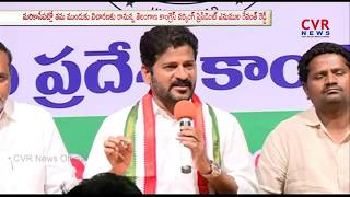 IT officers to Investigate Revanth Reddy Over Vote for Note Case | CVR News - CVRNEWSOFFICIAL