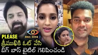 Anchor Rashmi & Jabardast Ram Prasad Supports To Sreemukhi | Bigg Boss 3 Title Winner - RAJSHRITELUGU