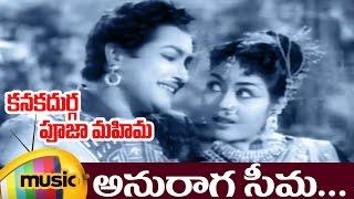 Anuraaga Seema Full Video Song | Kanaka Durga Pooja Mahima Movie Songs | Krishna Kumari | Kanta Rao - MANGOMUSIC