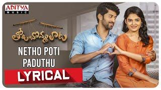 Netho Poti Paduthu Lyrical Song | Tholu Bommalata Songs | Dr. Rajendra Prasad, Vishwant D - ADITYAMUSIC
