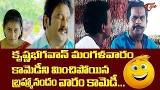 కృష్ణ భగవాన్ మంగళవారం కామెడీని మించిన బ్రహ్మి కామెడీ | Telugu Comedy Scenes | NavvulaTV - NAVVULATV