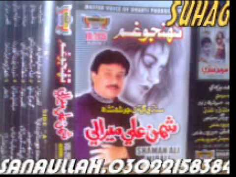 SHAMAN ALI MIRALI FULL HD OLD SONG SIKH JO SATAENDI AA OLD ALBUM SONG