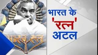 A tribute to Atal Bihari Vajpayee; a poet-Prime Minister and a statesman - ZEENEWS
