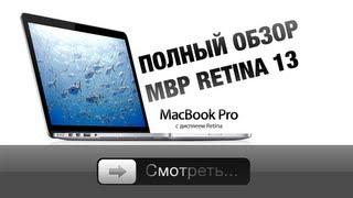 Полный обзор MacBook Pro Retina 13