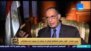 بالفيديو.. وزير العدل المصري: ابن عامل النظافة لا يمكن أن يصبح قاضياً